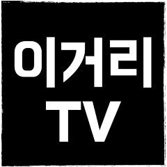 이거리TV