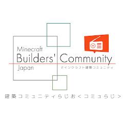 マインクラフト建築コミュニティ
