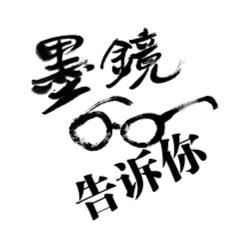 墨镜墨镜告诉你