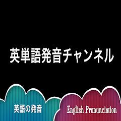 英単語発音チャンネル