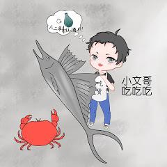 小文哥吃吃吃