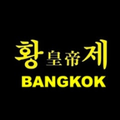황제 이발소 皇帝理髪店 BANGKOK