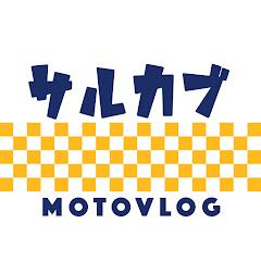 サルカブモトブログ / SARUCUB Motovlog