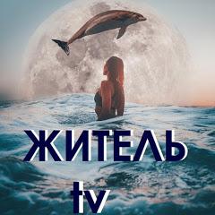 ЖИТЕЛЬ TV