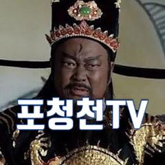 토크왕 포청천TV