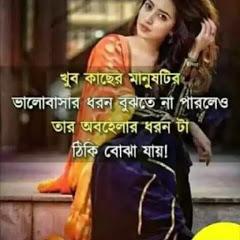Shubho Diar