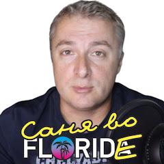 Саня во Флориде