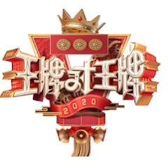 浙江卫视【王牌对王牌】Ace VS Ace official Channel-欢迎订阅-