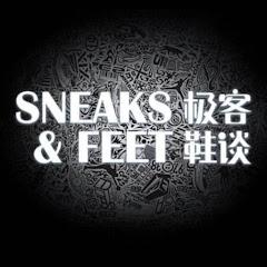 Sneaks & Feet极客鞋谈