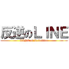 反逆のLINE
