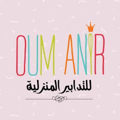 Oum Anir أم أنير