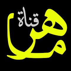 maher channel قناة ماهر
