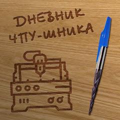 Дневник ЧПУ-шника