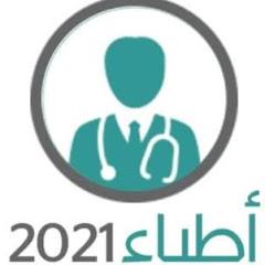 أطباء 2021