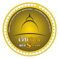 เว็บสนม webSanom