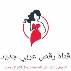رقص منزلي عربي