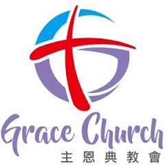 主恩典教會