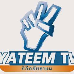 รายการย้อนหลังYateemTV