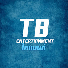 TB Entertainment : ไทแบนด์