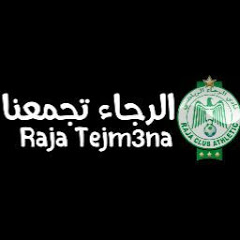 الرجاء تجمعنا - Raja Tejm3na