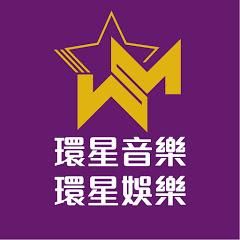 環星音樂 / 環星娛樂 WSM Music HK