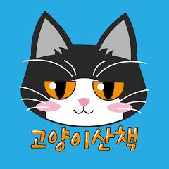 고양이산책