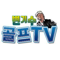변기수골프TV