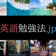 英語勉強法.jp