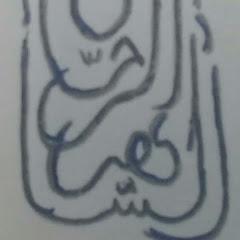 الساهر الرحال Al-Saher Al-Rahhal