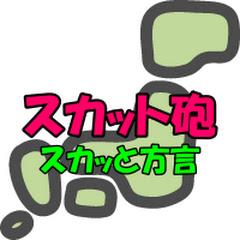 スカッと方言!!
