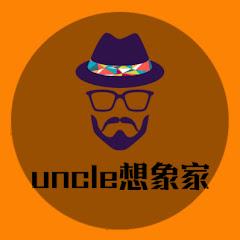 UNCLE想象家