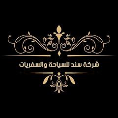 شركة سند للسياحة Sanad Tourism Co