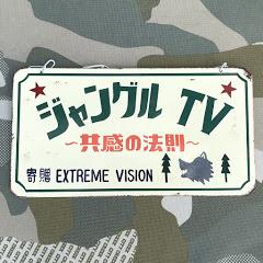 ジャングルTV 共感の法則 extreme vision公式