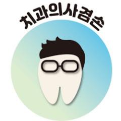 치과의사겸손