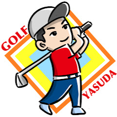日本一簡単!!安田流ゴルフレッスン
