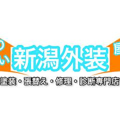 新潟県の屋根・外壁リフォーム/雨漏り修理119