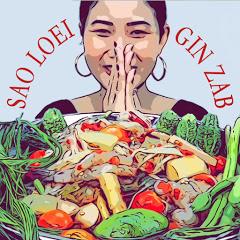 สาวเลยกินแซ่บ SaoLoei GinZab