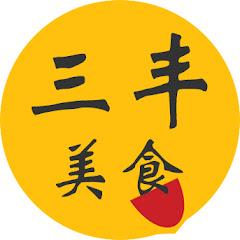 三丰美食 Family Food