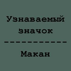 Макан Сталкер