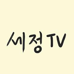 세정TV_마음공부