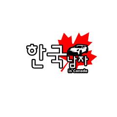 한국남자KManCar