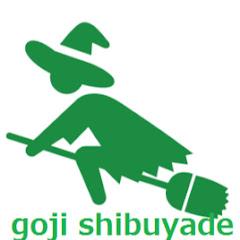 goji shibuyade万年初心者の家庭菜園
