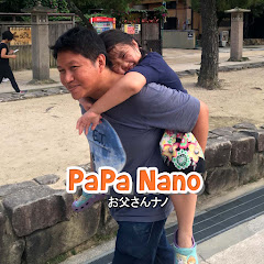PaPa Nano ปาป้า นาโน