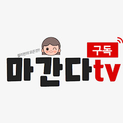 마간다tv MagandaTV