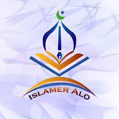 Islamer Alo