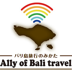 バリ島旅行のみかた編集部