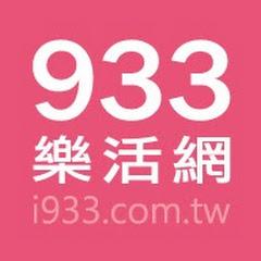 933樂活網路台