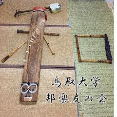 鳥取大学邦楽友の会