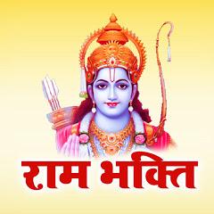 Shri Ram Bhakti