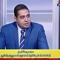 محمود شكل -Mahmoud Mohamed Shakal